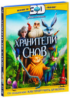 Хранители снов (Real 3D + 2D) (2 Blu-Ray) / Rise of the Guardians