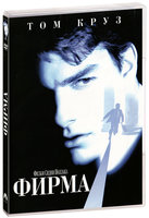 Фирма (DVD) / The Firm