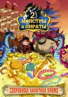 Монстры и пираты. Сезон 2: Сокровища капитана Примо (DVD) / Monsters & Pirates