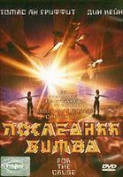 DVD Последняя битва / For the Cause