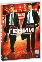 Гении (DVD) / Lightbulb