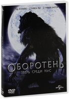 Оборотень: зверь среди нас (DVD) / Werewolf: The Beast Among Us