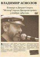 Владимир Асмолов: Концерт в Днепропетровске