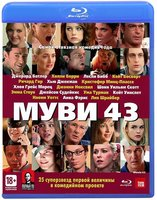 Муви 43 (Blu-Ray) / Movie 43