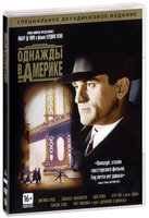 Однажды в Америке (2 DVD) / Once Upon a Time in America / C`era una volta in America