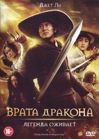 Врата дракона (DVD) / Long men fei jia