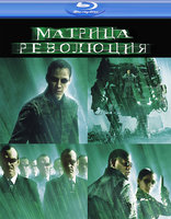 Blu-Ray Матрица 3: Революция (Blu-Ray) / The Matrix Revolutions