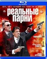 Реальные парни (Blu-Ray) / Stand Up Guys