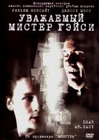 Уважаемый мистер Гэйси (DVD) / Dear Mr. Gacy