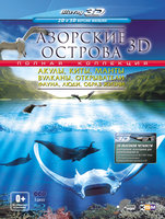 Blu-Ray Азорские острова. Части 1-3 (Real 3D) (3 Blu-Ray) / Azores