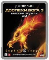Blu-Ray Доспехи Бога 3: Миссия Зодиак (2D + Real 3D) (в железном боксе) (Real 3D Blu-Ray + 2 DVD) / Chinese Zodiac