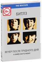 The Beatles: Вечер трудного дня (DVD) / A Hard Day's Night