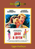 Двое в пути (DVD) / Two for the Road