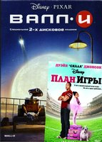 ВАЛЛ-И + План игры (3 DVD) / WALL·E / The Game Plan