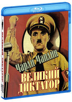 Великий диктатор (Blu-Ray) / The Great Dictator