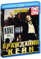 Гражданин Кейн (Blu-Ray) / Citizen Kane