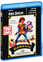Железная маска (Blu-Ray) / Le Masque de fer