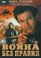 Война без правил (DVD) / War Stories