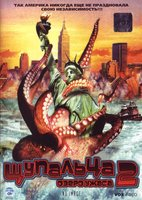 DVD Щупальца 2: Озеро ужаса / Octopus 2: River of Fear