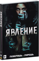 Явление (DVD) / The Apparition