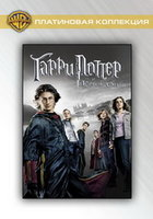 DVD Гарри Поттер и Кубок огня (2 DVD) / Harry Potter and the Goblet of Fire