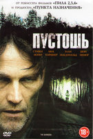 Пустошь (DVD) / The Barrens