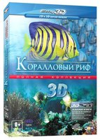 Коралловый риф. (Real 3D) (3 Blu-Ray) / Fascination coral reef 3D
