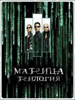 Blu-Ray Матрица. Трилогия [железный бокс] (3 Blu-Ray) / The Matrix / The Matrix Reloaded / The Matrix Revolutions