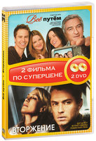 Все путем / Вторжение (2 DVD) / Everybody's Fine / Breaking and Entering