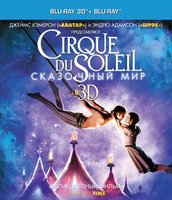 Blu-Ray Cirque du Soleil: Сказочный мир (Real 3D Blu-Ray + 2D Blu-Ray) (2 Blu-Ray) / Cirque du Soleil: Worlds Away