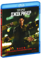 Джек Ричер (Blu-Ray) / Jack Reacher