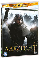 Лабиринт (DVD) / Labyrinth