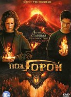 Под горой (DVD) / Under the Mountain