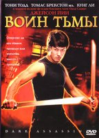 DVD Воин тьмы / Dark Assassin
