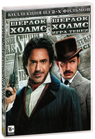 Шерлок Холмс / Шерлок Холмс. Игра теней (2 DVD) / Sherlock Holmes: A Game of Shadows
