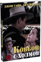 Ковбой с холмов (DVD) / The Shepherd of the Hills