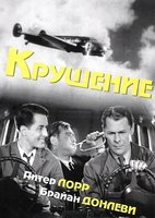 Крушение (DVD-R) / Crack-Up