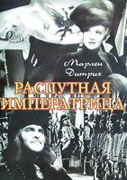 Распутная (Кровавая) императрица (DVD) / The Scarlet Empress