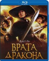 Врата дракона (Blu-Ray) / Long men fei jia