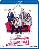 Даю год (Blu-Ray) / I Give It a Year