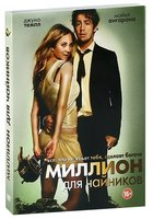 Миллион для чайников (DVD) / The Brass Teapot