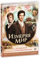 Измеряя мир (DVD) Warner Bros. Pictures