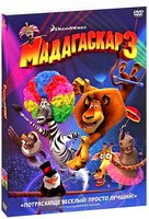 DVD Мадагаскар 3 / Madagascar 3: Europe's Most Wanted