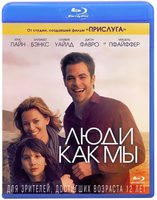 Blu-Ray Люди как мы (Blu-Ray) / People Like Us