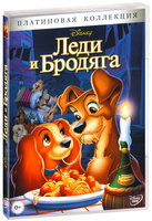 Леди и Бродяга (DVD) / Lady and the Tramp