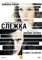 Слежка (DVD) / The Letter