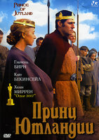 Принц Ютландии (DVD) / Prince of Jutland