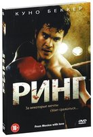 Ринг (DVD) / From Mexico with Love