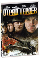 Отряд героев (DVD) / Company of Heroes