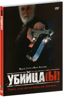 Убийца(ы) (DVD) / Assassin(s)